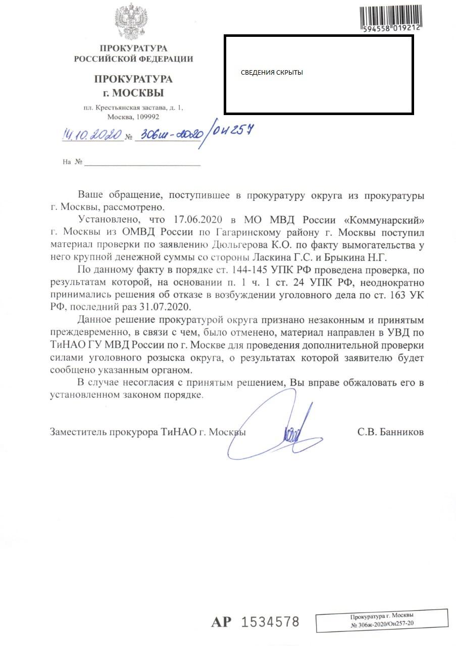 Уведомление о возобновлении расследования по Ростоппром и Николаю Брыкину