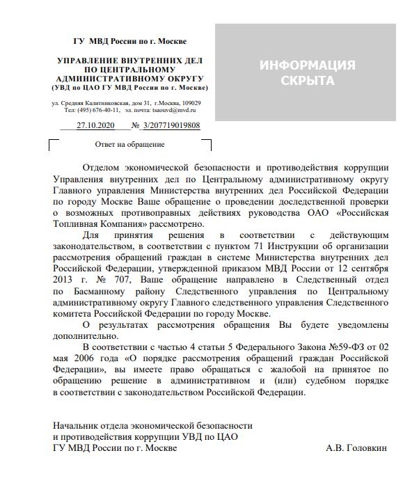 Уведомление по Ростоппром