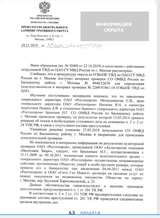 Уведомление по факту Ростоппром