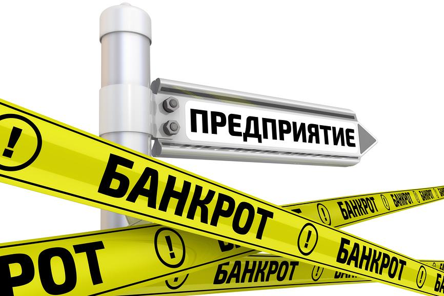 Николай Брыкин разорил госкомпанию «Ростоппром» (подробности)