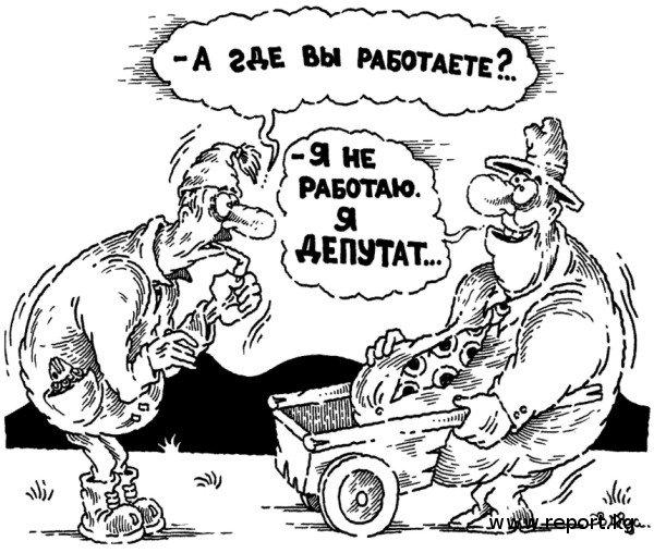 карикатура про депутата