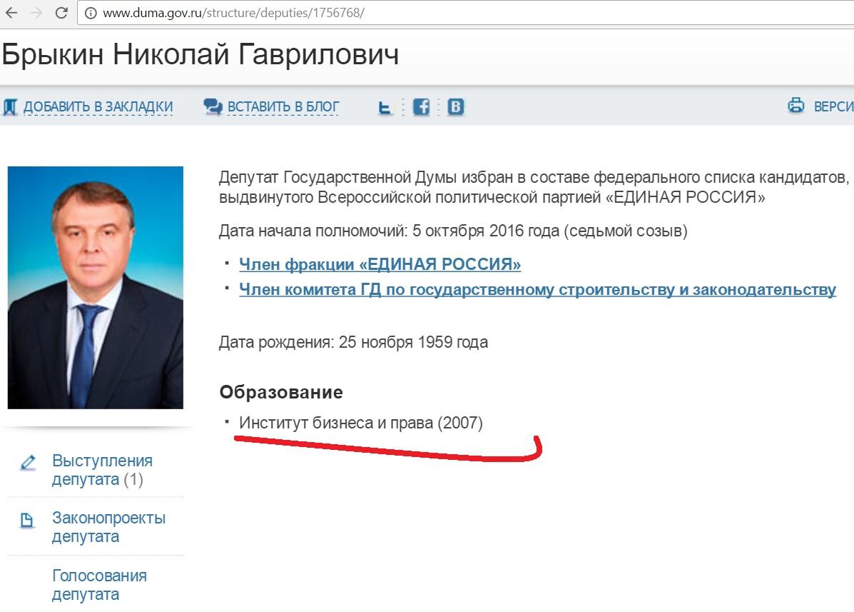 Скриншот Николай Брыкин на сайте Госдумы