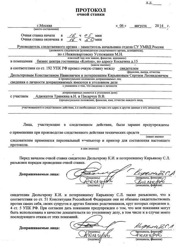 Протокол очной ставки Дюльгеров - Кирьянов