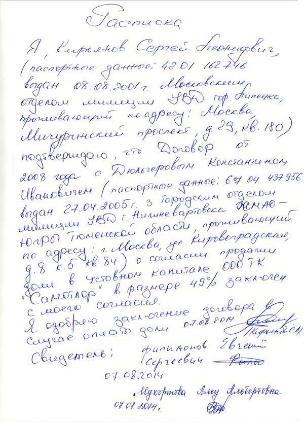 Расписка Кирьянова Сергея
