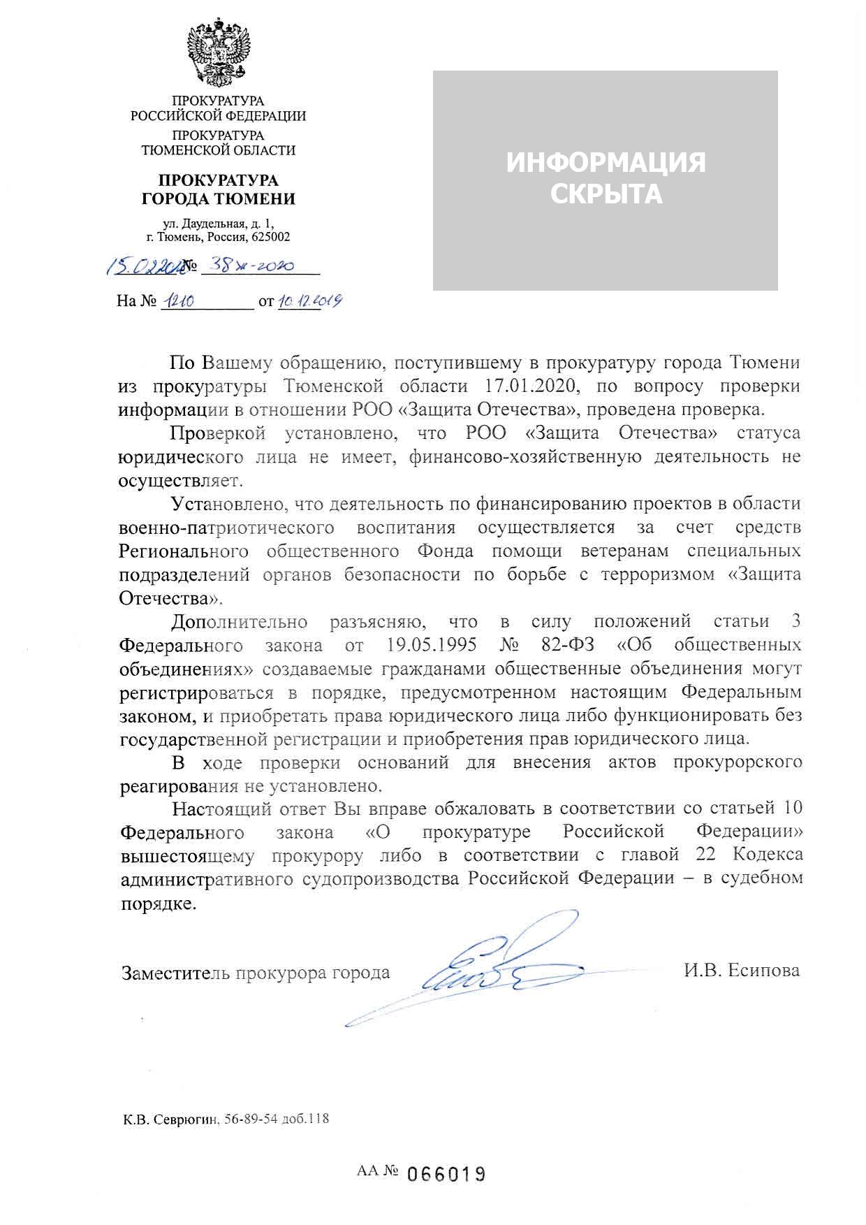 Николай Брыкин - Защита отечества не зарегистрирована